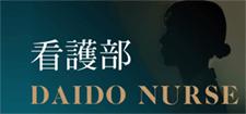 看護師ウェブサイト「創」(リクルートページ)